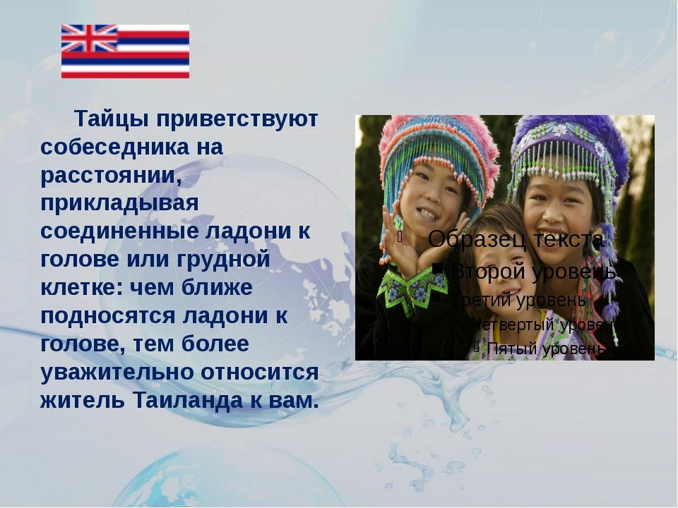 Тайцы приветствуют собеседника на расстоянии, прикладывая соединенные ладони...