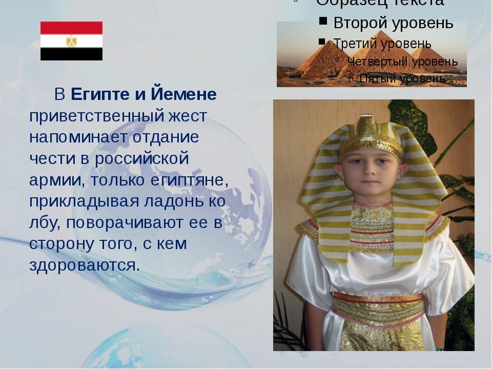 ВЕгиптеи Йемене приветственный жест напоминает отдание чести в российской...