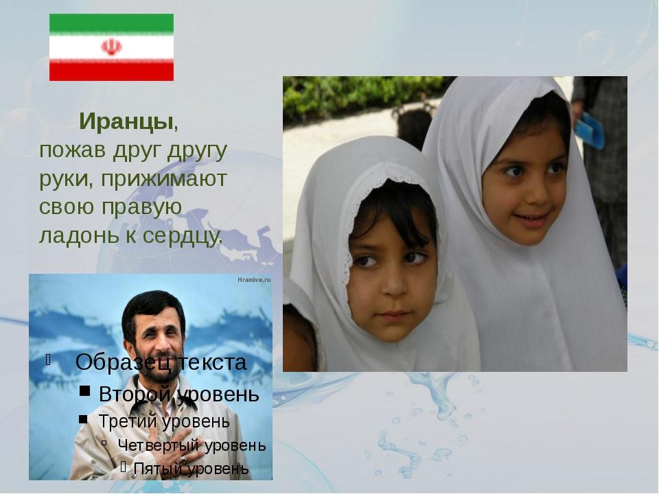 Иранцы, пожав друг другу руки, прижимают свою правую ладонь к сердцу.