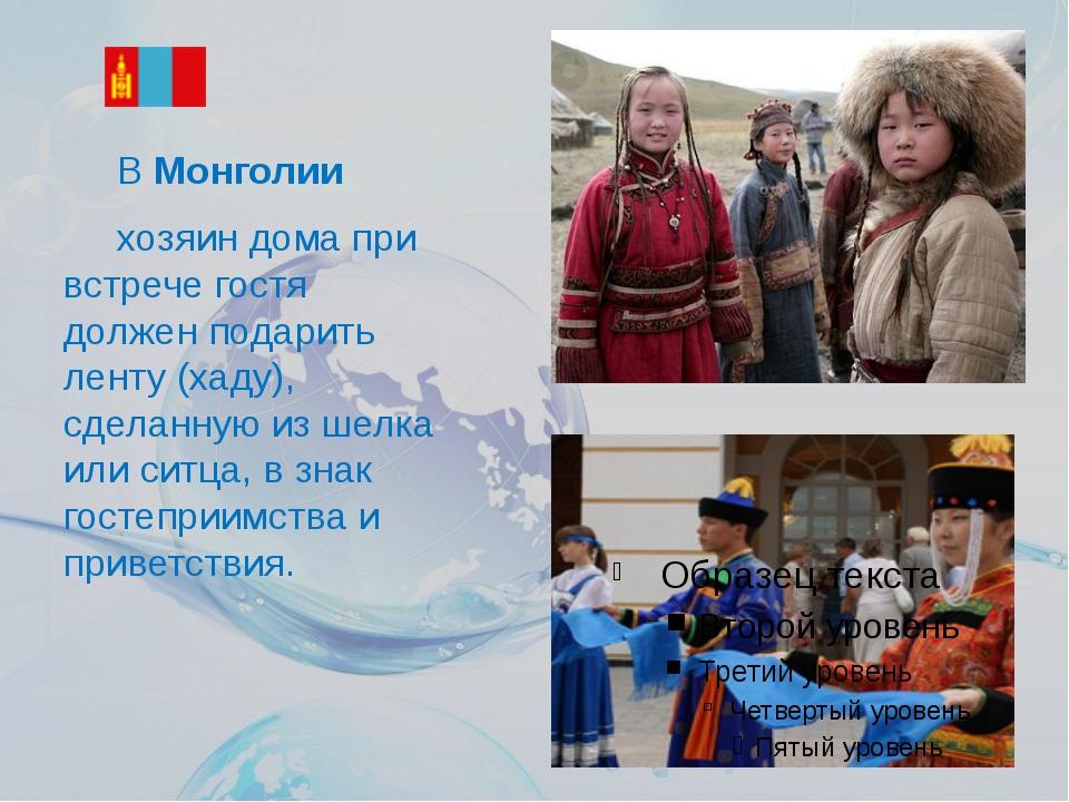 ВМонголии хозяин дома при встрече гостя должен подарить ленту (хаду), сдел...