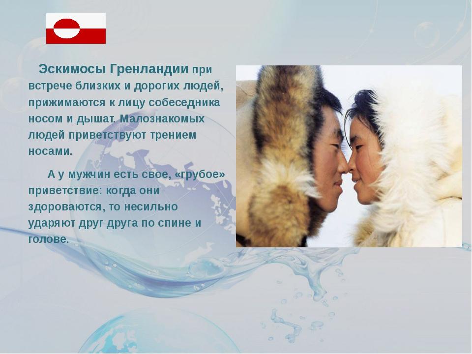 Эскимосы Гренландии при встрече близких и дорогих людей, прижимаются к лицу...
