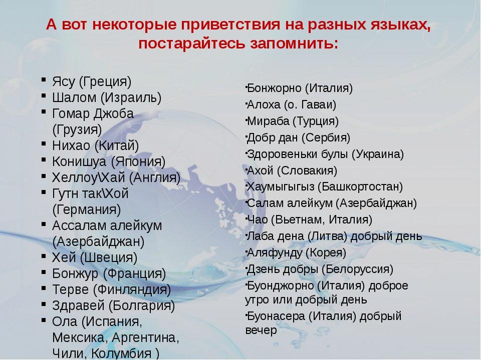 А вот некоторые приветствия на разных языках, постарайтесь запомнить: Бонжорн...