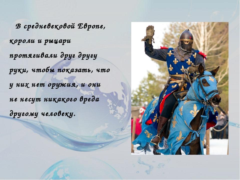 В средневековой Европе, короли и рыцари протягивали друг другу руки, чтобы п...