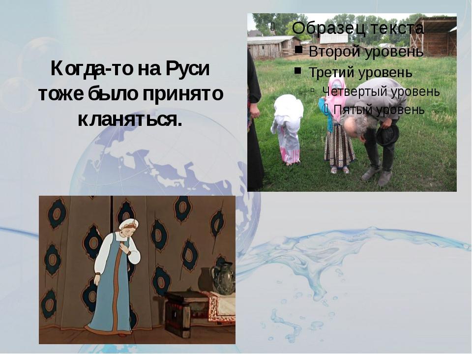 Когда-то на Руси тоже было принято кланяться.