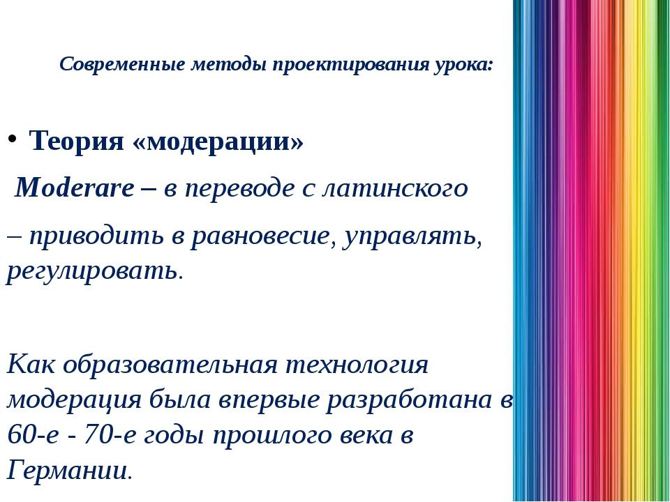Современные методы проектирования урока: Теория «модерации» Moderare – в пер...