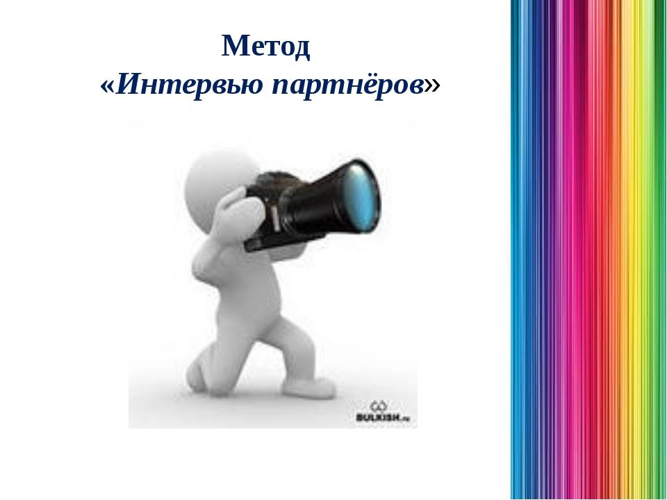 Метод «Интервью партнёров»