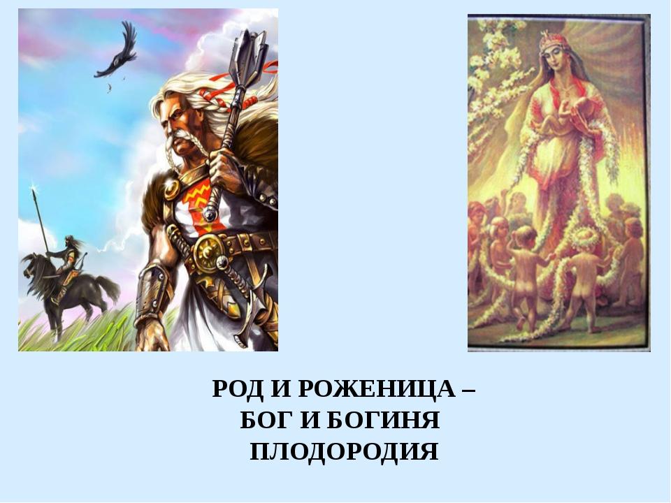 РОД И РОЖЕНИЦА – БОГ И БОГИНЯ ПЛОДОРОДИЯ