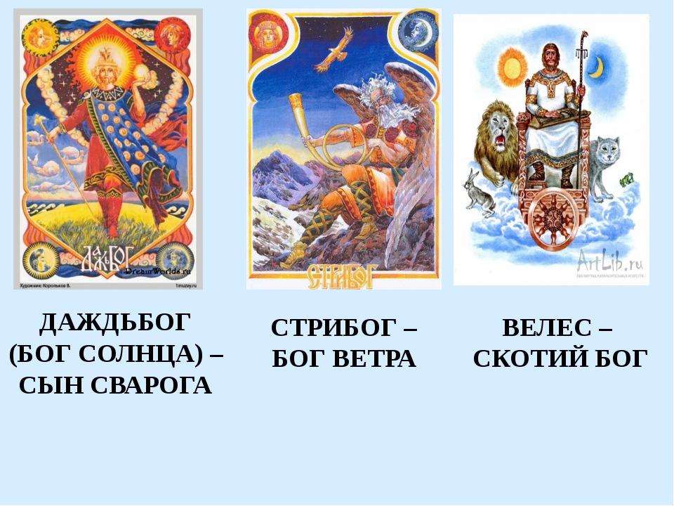 ДАЖДЬБОГ (БОГ СОЛНЦА) – СЫН СВАРОГА СТРИБОГ – БОГ ВЕТРА ВЕЛЕС – СКОТИЙ БОГ