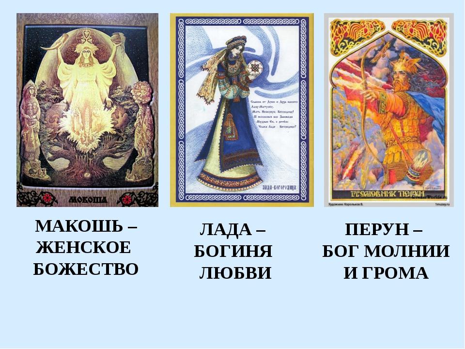 МАКОШЬ – ЖЕНСКОЕ БОЖЕСТВО ЛАДА – БОГИНЯ ЛЮБВИ ПЕРУН – БОГ МОЛНИИ И ГРОМА