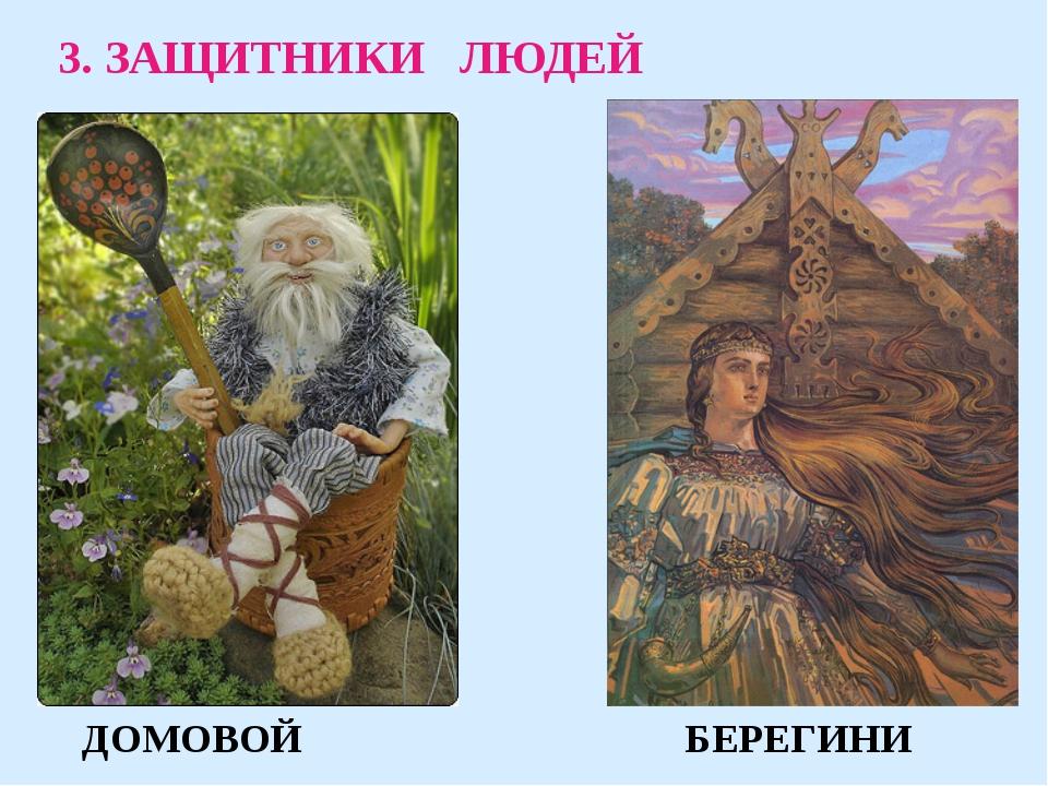 ДОМОВОЙ БЕРЕГИНИ 3. ЗАЩИТНИКИ ЛЮДЕЙ