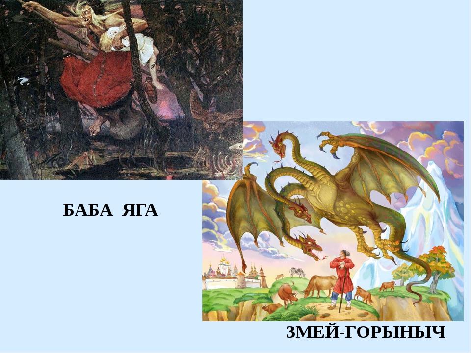 БАБА ЯГА ЗМЕЙ-ГОРЫНЫЧ