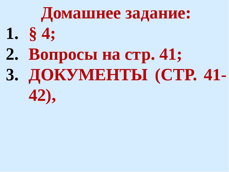 Домашнее задание: § 4; Вопросы на стр. 41; ДОКУМЕНТЫ (СТР. 41-42),