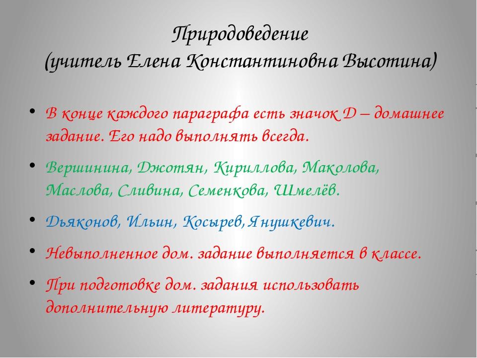 Природоведение (учитель Елена Константиновна Высотина) В конце каждого парагр...
