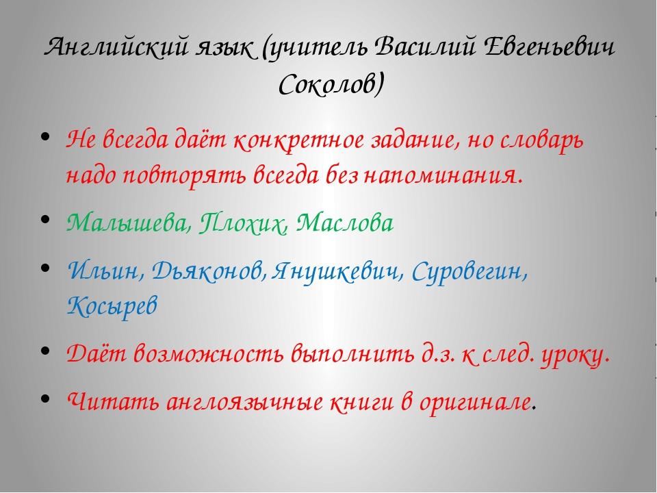 Английский язык (учитель Василий Евгеньевич Соколов) Не всегда даёт конкретно...