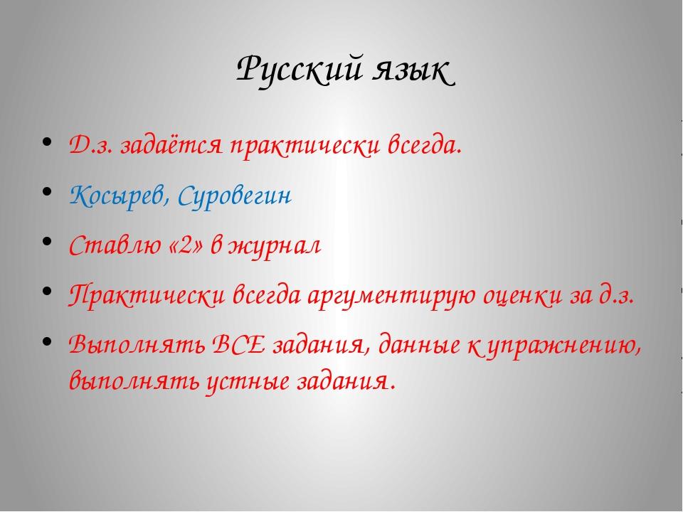 Русский язык Д.з. задаётся практически всегда. Косырев, Суровегин Ставлю «2»...