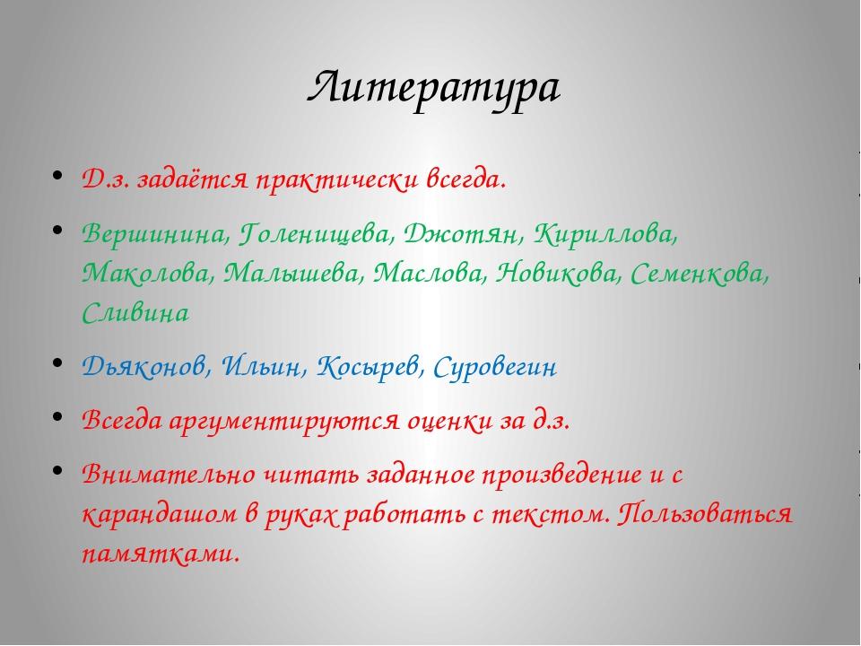 Литература Д.з. задаётся практически всегда. Вершинина, Голенищева, Джотян, К...