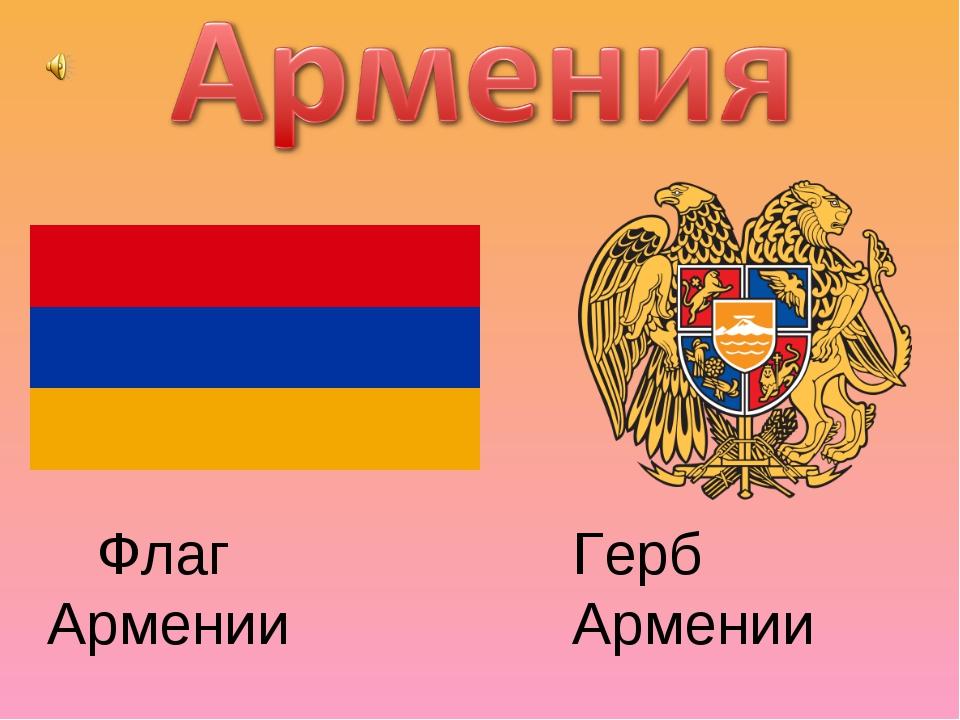 Герб и флаг армении картинки