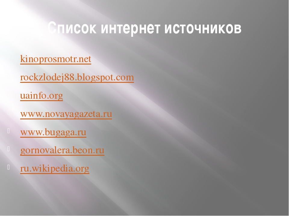 Список интернет источников kinoprosmotr.net rockzlodej88.blogspot.com uainfo....