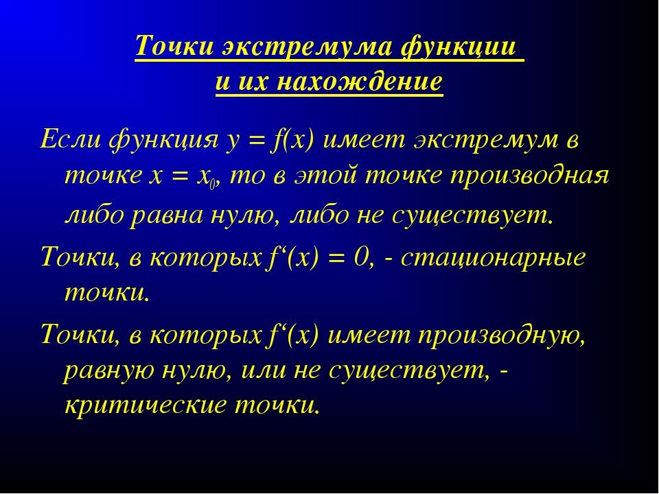 Точки экстремума функции и их нахождение Если функция у = f(x) имеет экстрему...