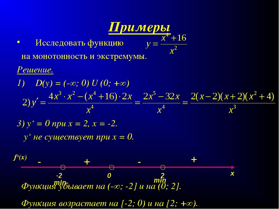 Примеры Исследовать функцию на монотонность и экстремумы. Решение. D(y) = (-∞...