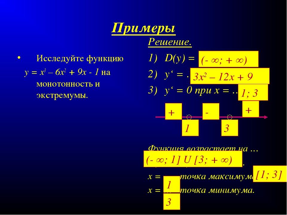Примеры Исследуйте функцию у = х3 – 6х2 + 9х - 1 на монотонность и экстремумы...