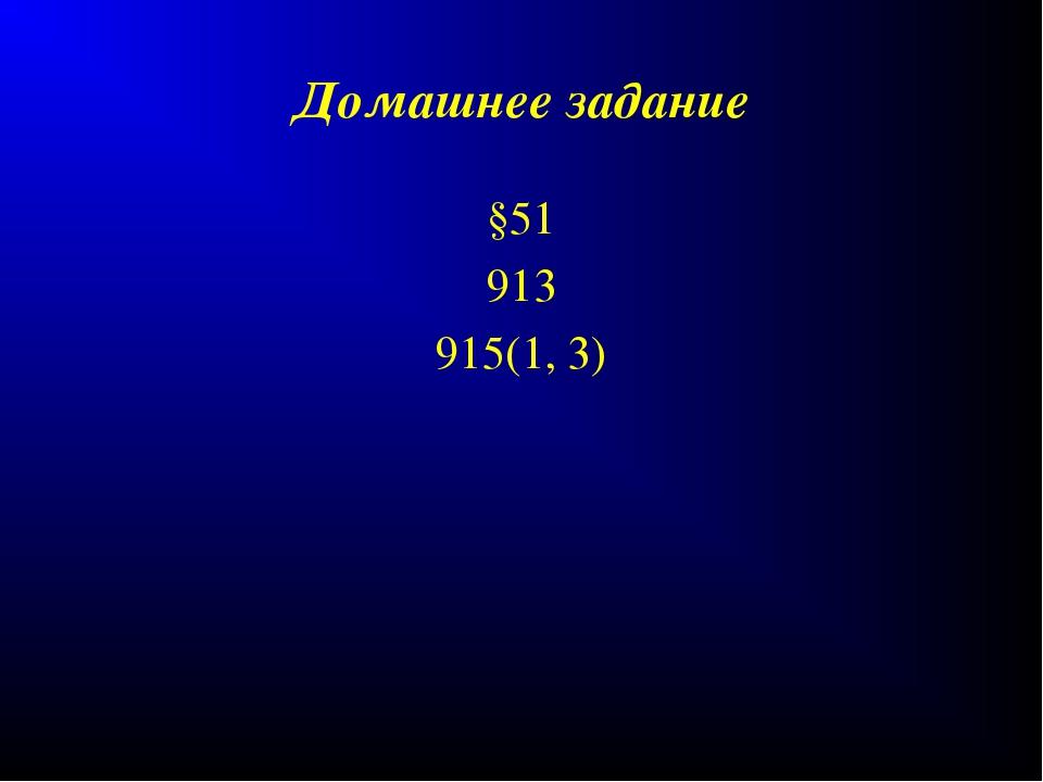 Домашнее задание §51 913 915(1, 3)
