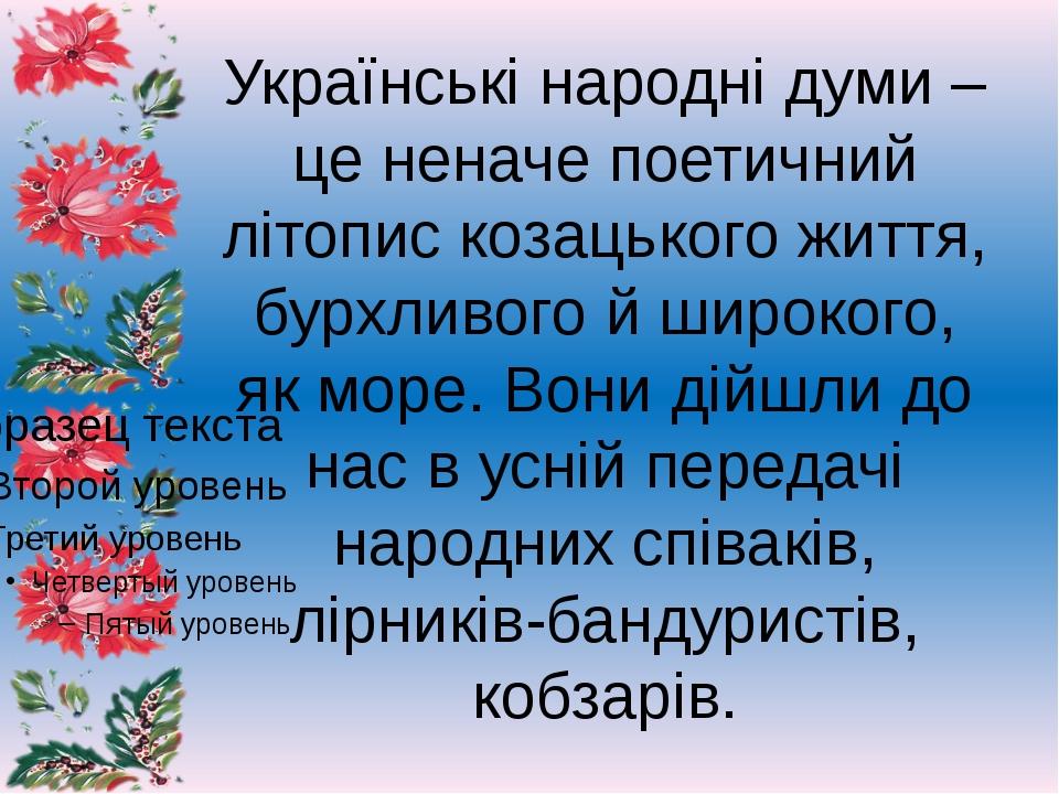 Українські народні думи – це неначе поетичний літопис козацького життя, бурхл...