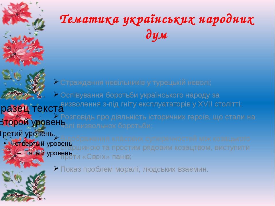 Тематика українських народних дум Страждання невільників у турецькій неволі;...