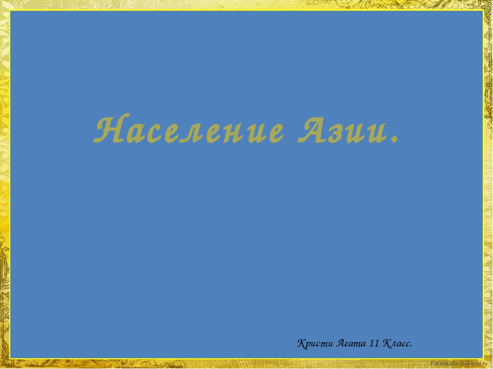 Население Азии. Кристи Агата 11 Класс. FokinaLida.75@mail.ru