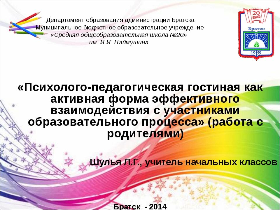 Департамент образования администрации Братска Муниципальное бюджетное образо...