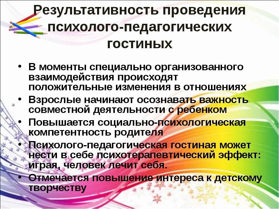 Результативность проведения психолого-педагогических гостиных В моменты специ...
