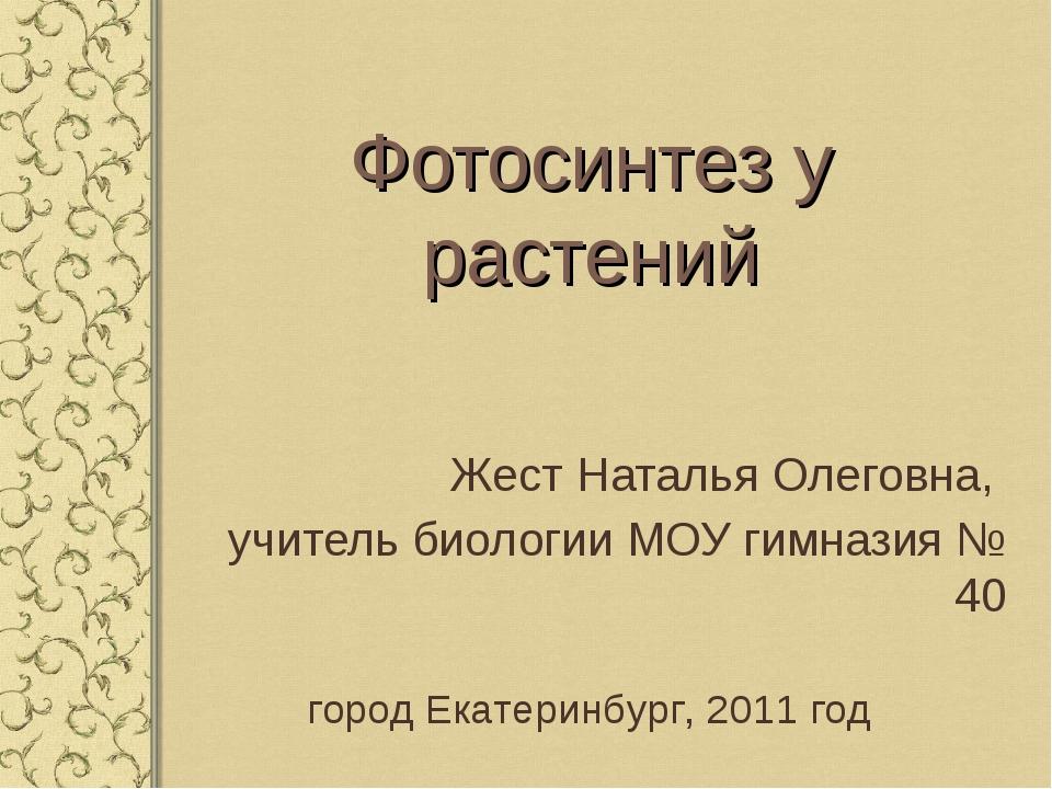 Фотосинтез у растений Жест Наталья Олеговна, учитель биологии МОУ гимназия №...