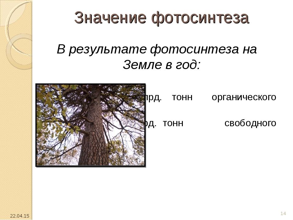 Значение фотосинтеза В результате фотосинтеза на Земле в год: Образуется 150...