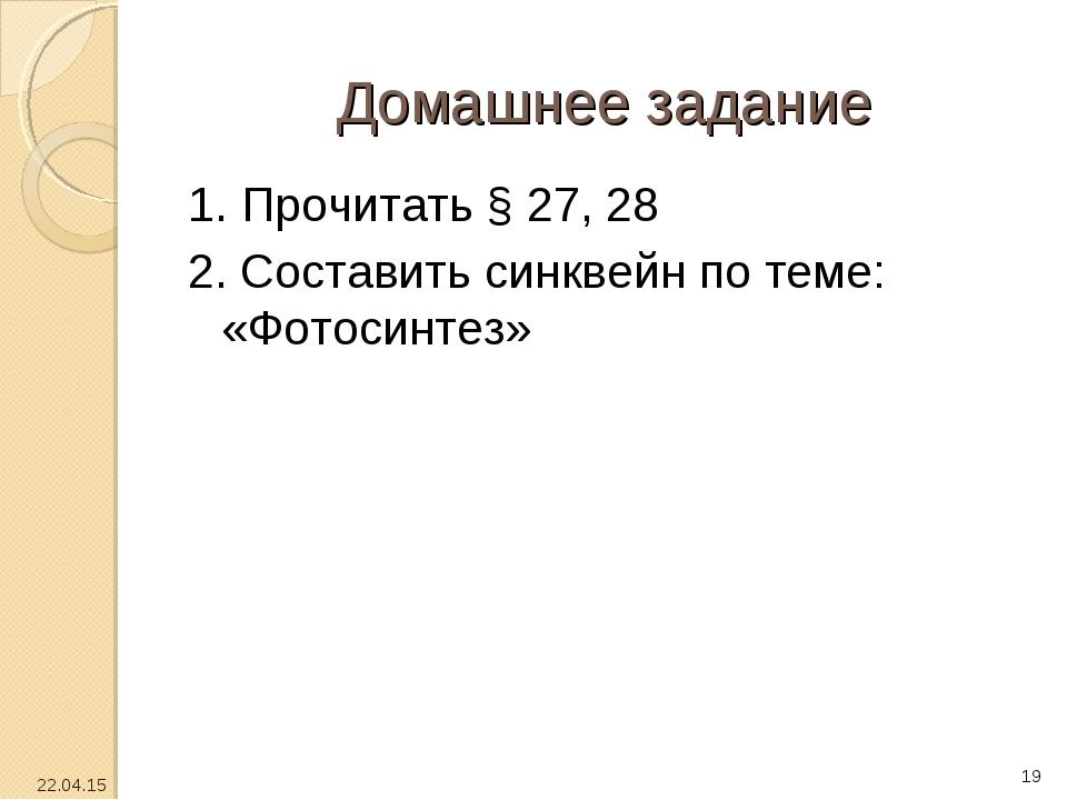 Домашнее задание 1. Прочитать § 27, 28 2. Cоставить синквейн по теме: «Фотоси...