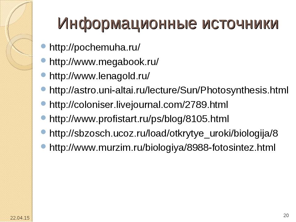 Информационные источники http://pochemuha.ru/ http://www.megabook.ru/ http://...
