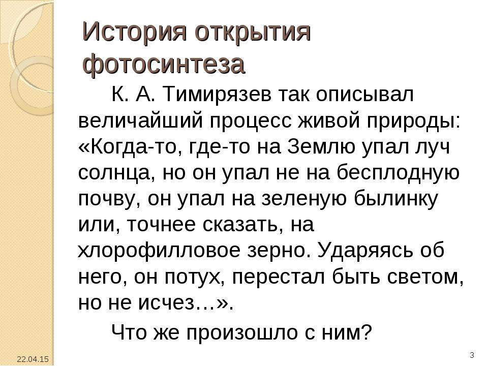 История открытия фотосинтеза К. А. Тимирязев так описывал величайший процесс...