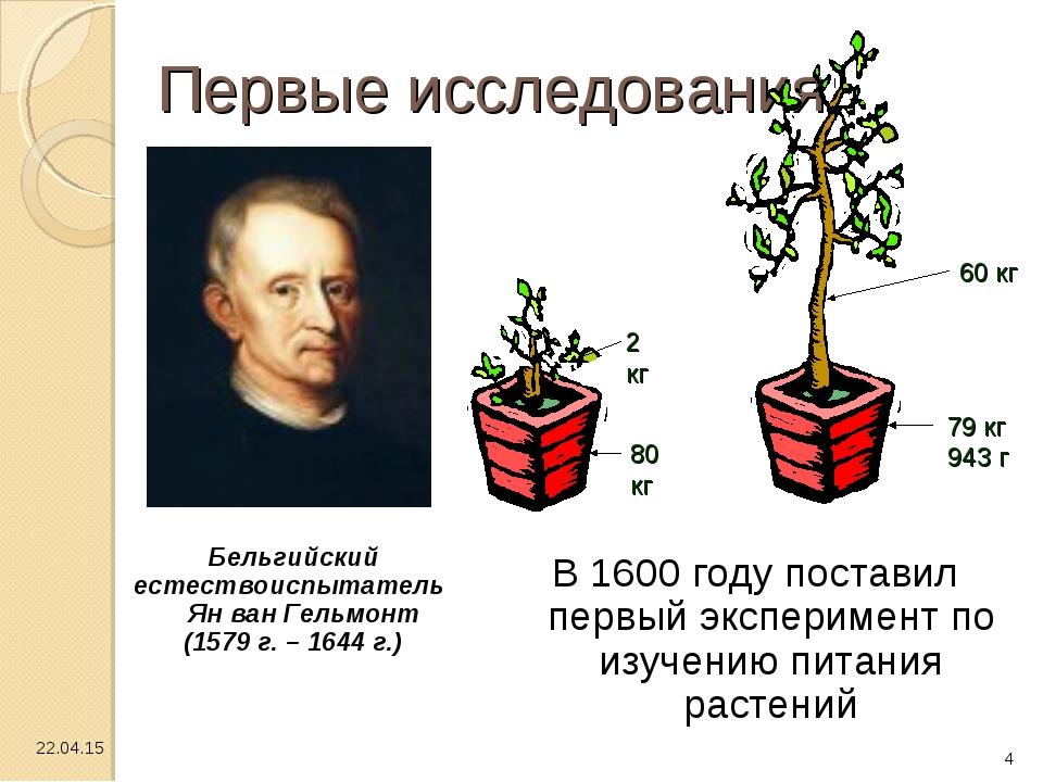 Первые исследования В 1600 году поставил первый эксперимент по изучению питан...