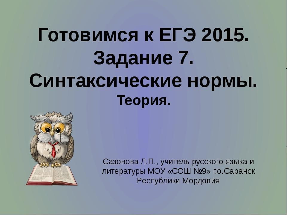 Готовимся к ЕГЭ 2015. Задание 7. Синтаксические нормы. Теория. Сазонова Л.П.,...