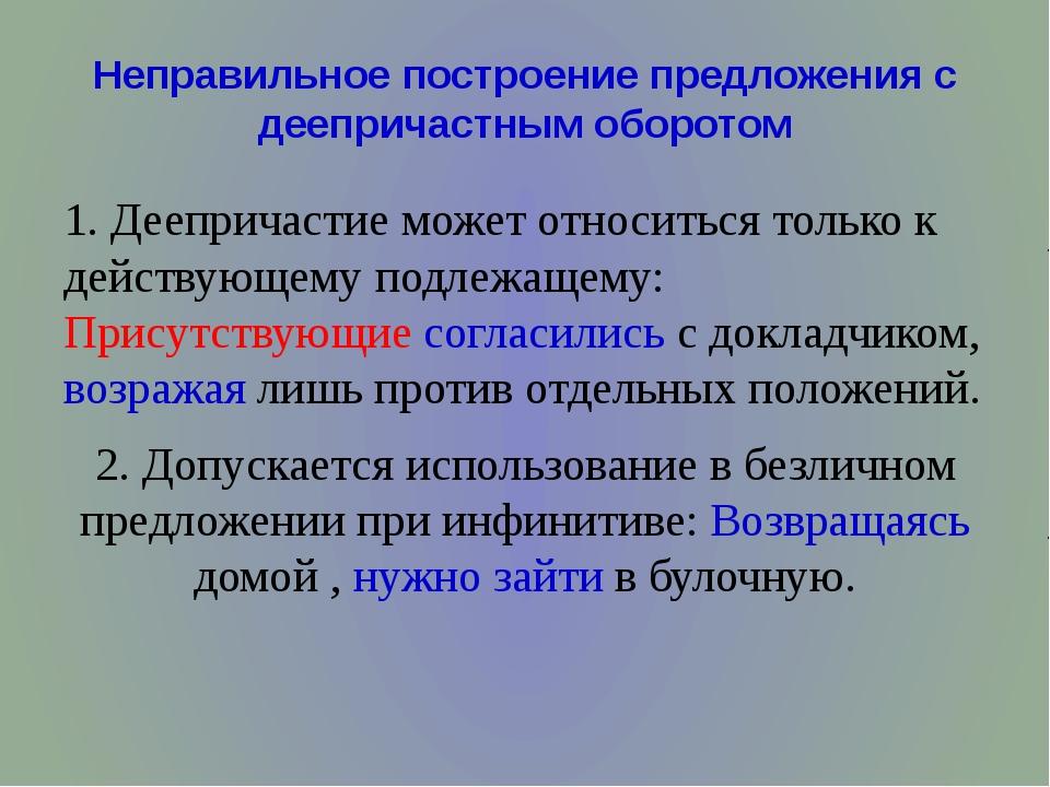 Неправильное построение предложения с деепричастным оборотом 1. Деепричастие...