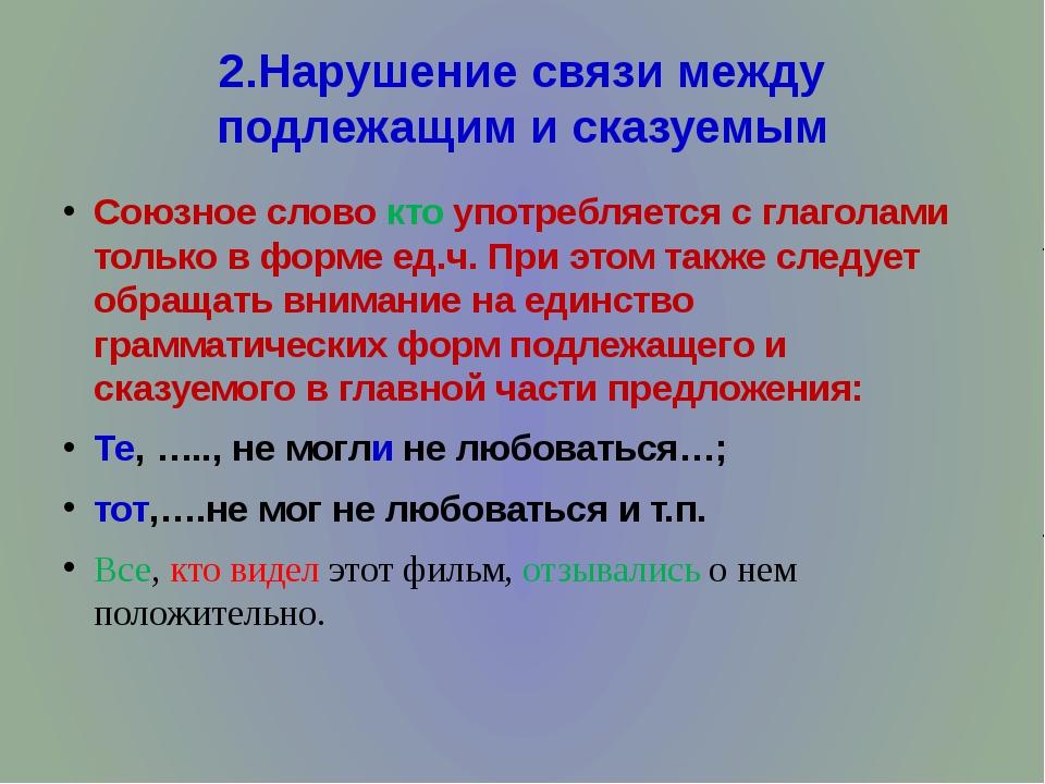 2.Нарушение связи между подлежащим и сказуемым Союзное слово кто употребляетс...