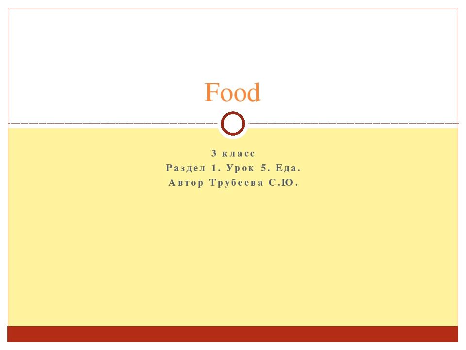 3 класс Раздел 1. Урок 5. Еда. Автор Трубеева С.Ю. Food