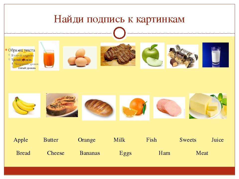 Найди подпись к картинкам Apple Butter Orange Milk Fish Sweets Juice Bread Ch...