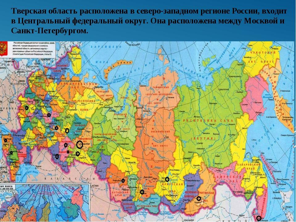 Тверская область расположена в северо-западном регионе России, входит в Центр...