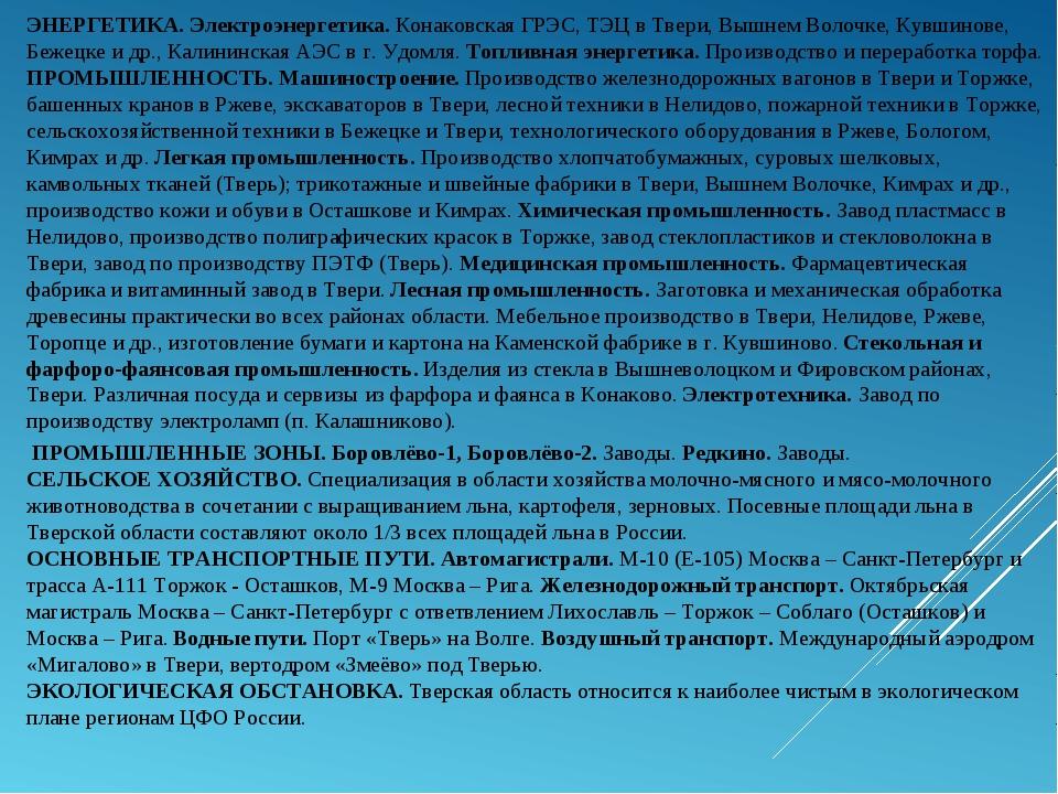 ЭНЕРГЕТИКА. Электроэнергетика. Конаковская ГРЭС, ТЭЦ в Твери, Вышнем Волочке,...