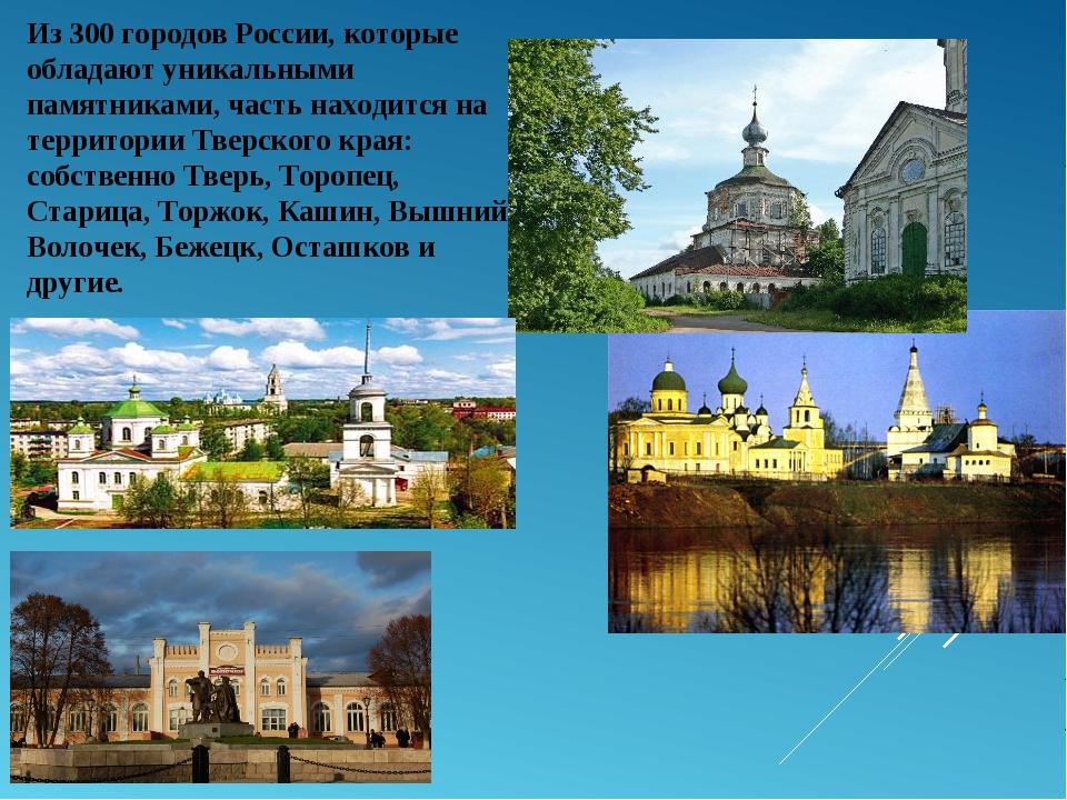 Из 300 городов России, которые обладают уникальными памятниками, часть находи...
