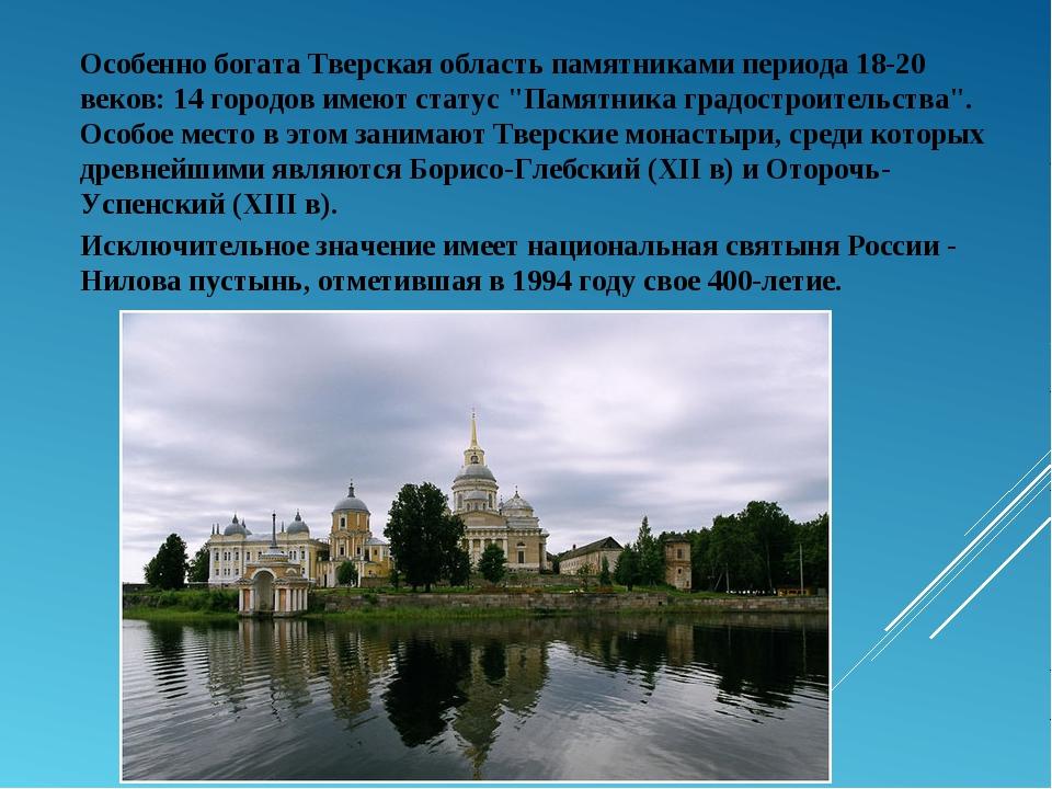 Особенно богата Тверская область памятниками периода 18-20 веков: 14 городов...