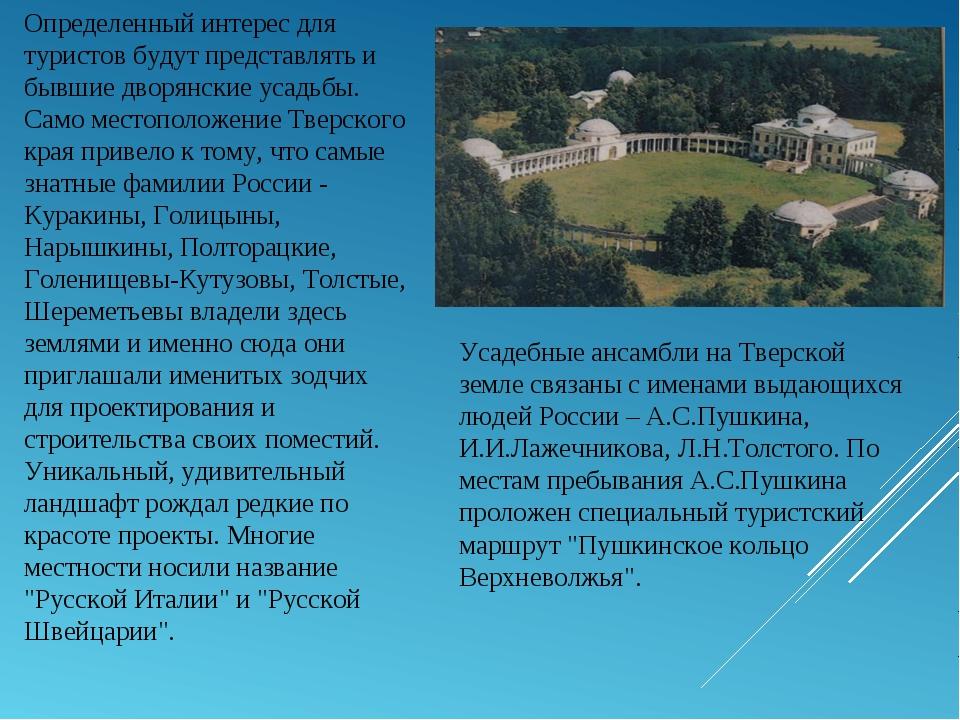 Определенный интерес для туристов будут представлять и бывшие дворянские усад...