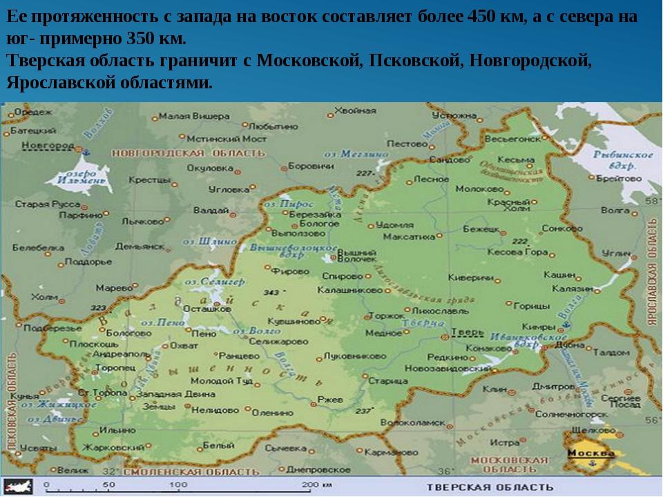 Ее протяженность с запада на восток составляет более 450 км, а с севера на юг...