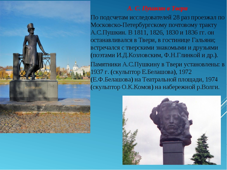 А. С. Пушкин в Твери По подсчетам исследователей 28 раз проезжал по Московско...