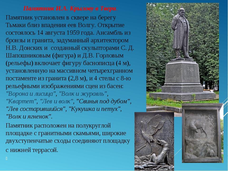 Памятник И.А. Крылову в Твери. Памятник установлен в сквере на берегу Тьмаки...